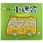 小迷宫:七彩交通城