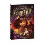 墨多多谜境冒险系列·查理九世9:羽蛇神的黄金眼(附赠解谜卡)