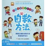 好宝宝健康成长系列:自救方法(彩图版)