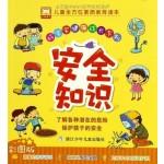 好宝宝健康成长系列:安全知识(彩图版)