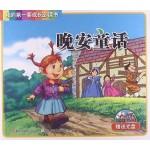 我的第一套成长必读书:晚安童话(附光盘)