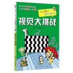 优秀小学生的智力挑战书:视觉大挑战