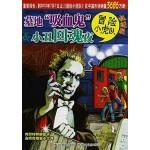 挺进版冒险小虎队:墓地吸血鬼&小丑回魂夜
