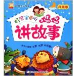 幼狮童书·365晚安小故事:好宝宝爱听妈妈讲故事(月亮卷)