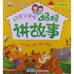 幼狮童书·365晚安小故事:好宝宝爱听妈妈讲故事(太阳卷)
