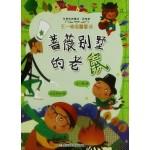 名家经典童话·王一梅温馨童话:蔷薇别墅的老鼠(彩绘版)