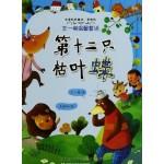 名家经典童话·王一梅温馨童话:第十二只枯叶蝶(彩绘版)