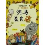 名家经典童话·王一梅温馨童话:河马美食店(彩绘版)