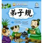 幼狮童书·好宝宝国学启蒙:弟子规(彩色注音版)