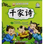 幼狮童书·好宝宝国学启蒙:千家诗(彩图注音版)