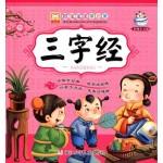 幼狮童书·好宝宝国学启蒙:三字经(彩图注音版)