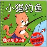 聪明宝贝脑力启蒙书 经典故事:小猫钓鱼