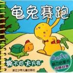 聪明宝贝脑力启蒙书 经典故事:龟兔赛跑