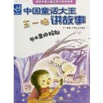 中国童话大王·王一梅讲故事:书本里的蚂蚁(彩绘本)