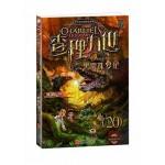 墨多多谜境冒险系列·查理九世20:黑雾侏罗纪(附赠解谜卡)