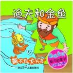 聪明宝贝脑力启蒙书 经典故事:渔夫和金鱼