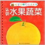 好宝宝撕不烂卡片书:认识水果蔬菜