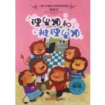 儿童文学幽默大师周锐经典童话·注音版:理发狮和被理发狮
