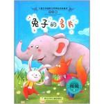儿童文学幽默大师周锐经典童话:兔子的名片(注音版)