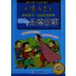 中国少年儿童阅读文库·影响孩子一生的经典故事:100个品德故事