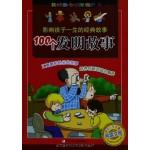 中国少年儿童阅读文库·影响孩子一生的经典故事:100个发明故事(彩图注音)