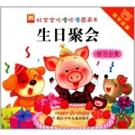 好宝宝咕噜咕噜图画书·数学故事:生日聚会