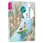 微小说爱读本:一刹那的成长·被风吹走的夏天