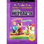 中国少年儿童阅读文库·影响孩子一生的经典故事:扣人心弦的机智故事(彩图注音版)