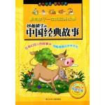 中国少年儿童阅读文库·影响孩子一生的经典故事:妙趣横生的中国经典故事(彩图注音版)