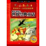 中国少年儿童阅读文库·影响孩子一生的经典故事:精彩绝伦的世界经典童话(彩图注音版)
