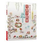 来玩轻手作!可爱小刺绣/河南科学技术出版社