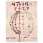 初学串珠的第一本书:我的幸福手作