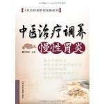 中医治疗调养慢性胃炎