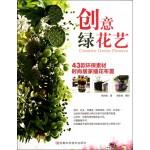 创意绿花艺