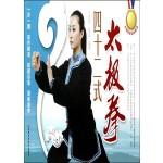 四十二式太极拳/河南科学技术出版社