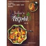 JULIA'S香草满屋