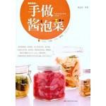 手做酱泡菜/河南科学技术出版社