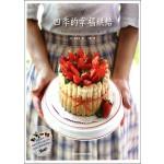 四季的幸福烘焙/河南科学技术出版社
