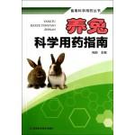养兔科学用药指南