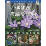 铁线莲与藤蔓植物/湖北科技
