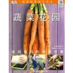 蔬菜花园/湖北科技