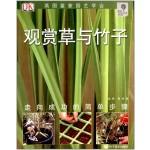 竹子与观赏草(第3辑)