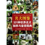 名犬图鉴331种世界
