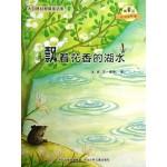 飘着花香的湖水(微童话注音美绘