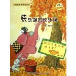 快乐猴的快乐果(微童话注音美绘