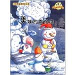 美味的雪花饼(微童话注音美绘版