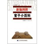 新编围棋官子小百科
