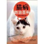 猫病防治百科