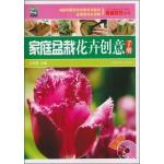 家庭盆栽花卉创意手册