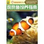 观赏鱼饲养系列:观赏鱼饲养指南